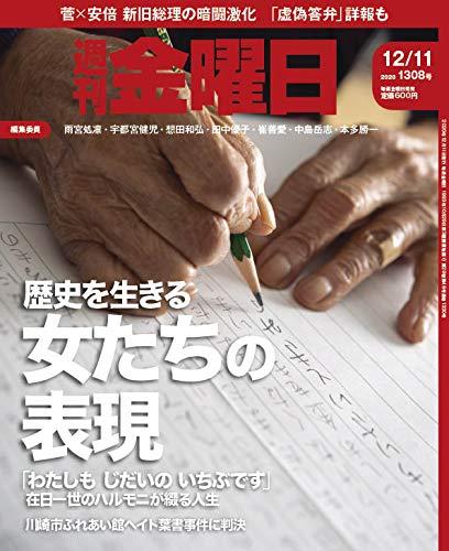 週刊金曜日 2020年12/11号 [雑誌]