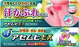 【指定第2類医薬品】アセムヒEX 15g ※セルフメディケーション税制対象商品