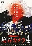 境界カメラ4[DVD]