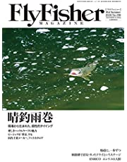 Fly Fisher(フライフィッシャー) 2020年9月号 (2020-07-22) [雑誌]