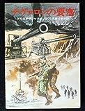 ナヴァロンの要塞 (1977年) (ハヤカワ文庫―NV)