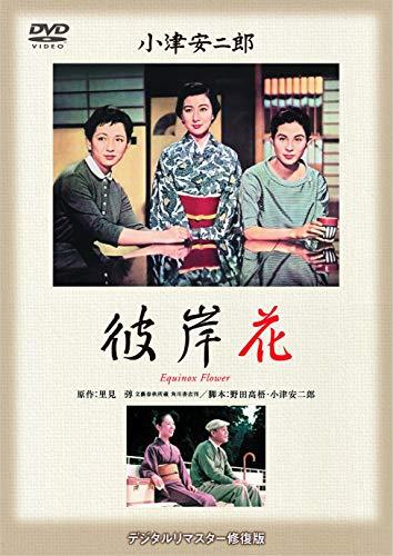 あの頃映画 松竹DVDコレクション 「彼岸花」
