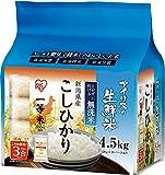【精米】生鮮米 無洗米 新潟県産 こしひかり 4.5Kg 令和元年産