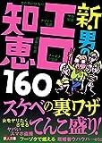 新・男のエロ知恵160 (鉄人文庫)