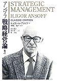 アンゾフ 戦略経営論 新訳