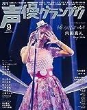 声優グランプリ 2020年 09 月号 [雑誌]電子限定:内田真礼ライブ表紙特別版