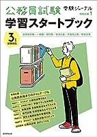 公務員試験 3年度対応 学習スタートブック (受験ジャーナル特別企画1)