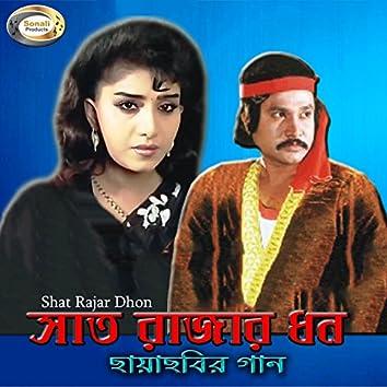 Shat Rajar Dhon (feat. Sabina Yasmin, Sama, Parvin,)