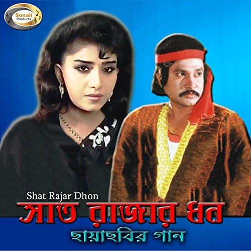 Syed Abdul Hadi feat. Sabina Yasmin, Sama & Parvin