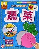 蔬菜 0-3岁宝宝适用 启蒙认知拼图书