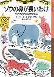ゾウの鼻が長いわけ――キプリングのなぜなぜ話 (岩波少年文庫)