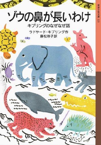 ゾウの鼻が長いわけ――キプリングのなぜなぜ話 (岩波少年文庫)の詳細を見る