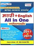 Dnyandeep New MPSC Vyakaran prashnasancha Marathi English All in one Spastikanasahit 2011-2019 Mahesh shinde