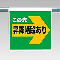 【341-59】ワンタッチ取付標識 この先昇降…右矢印