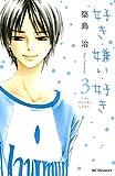 好き・嫌い・好き(3) (デザートコミックス)