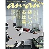 an・an (アン・アン) 2015/04/22号 [雑誌]