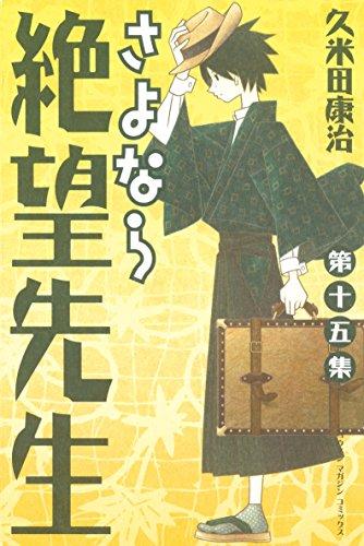 さよなら絶望先生(15) (週刊少年マガジンコミックス)