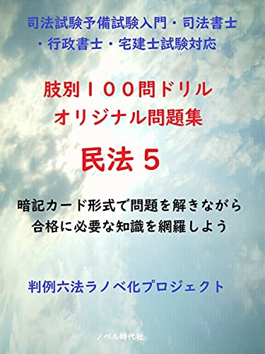 civil law 100problem drill 5 learn card of civil law (Japanese Edition)