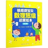敏感期宝贝数理思维启蒙绘本(共2册)