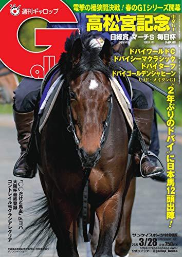 週刊Gallop(ギャロップ) 2021年3月28日号 (2021-03-23) [雑誌]