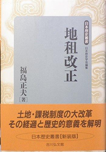 地租改正 (日本歴史叢書)の詳細を見る