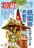 月刊京都2021年7月号[雑誌]