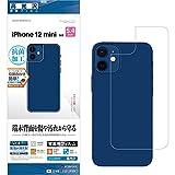 ラスタバナナ iPhone12 mini 5.4インチ フィルム 全面保護 高光沢 抗菌 アイフォン 背面保護 P2511IP054