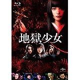 【Amazon.co.jp限定】地獄少女(特典映像ディスク付) [Blu-ray]