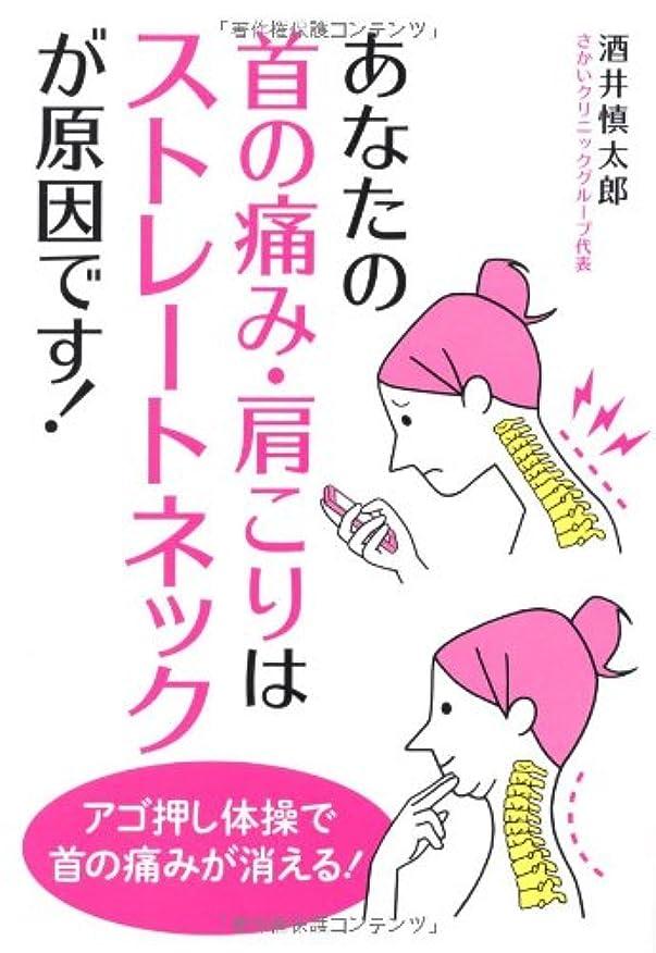 俳句前者キネマティクスあなたの首の痛み、肩こりはストレートネックが原因です!