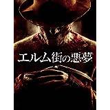 エルム街の悪夢(2010) (吹替版)