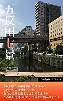 [Team Paddy]の五反田七景 〜「Paddyウォーク」シリーズ〜