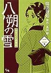 八朔の雪 2 みをつくし料理帖 (オフィスユーコミックス)