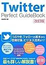 Twitter Perfect GuideBook 改訂版