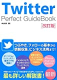 Twitter Perfect GuideBook 改訂版