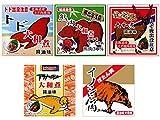 獣肉 特別セット 熊肉 エゾシカ肉 イノシシ肉 トド肉 アザラシ肉 大和煮 各70g クマ 蝦夷鹿 猪 とど 海豹のジビエ くま しか いのしし トド あざらし しょうゆ味みそ味 北海道限定商品有 (醤油 味噌大和煮)ご当地缶詰 貴重な獣肉 (出没注意) 鳥獣肉
