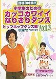 小学生のためのカッコカワイイなりきりダンス〈Vol.2〉ヒップホップダンス編―目標8時間!!
