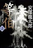 等伯(上) (日本経済新聞出版)