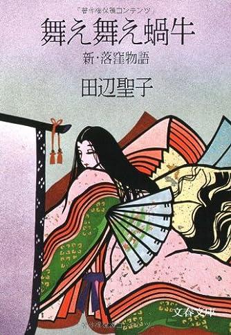 新・落窪物語 舞え舞え蝸牛 (文春文庫 た 3-13)