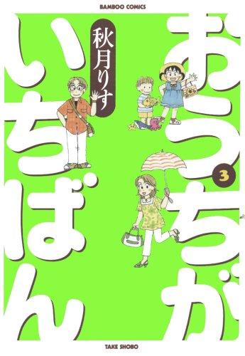 おうちがいちばん 3 (バンブー・コミックス)