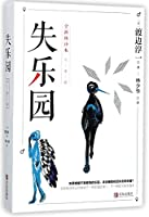 A Lost Paradise (Chinese Edition)