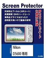 【2枚セット】Nikon D5600専用 AR液晶保護フィルム(反射防止フィルム・ARコート)