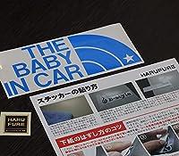 THE BABY IN CAR 星柄(ベビーインカ―)HAFURURE ステッカー パロディ シール 赤ちゃんを乗せています(12色から選べます) (スカイブルー)
