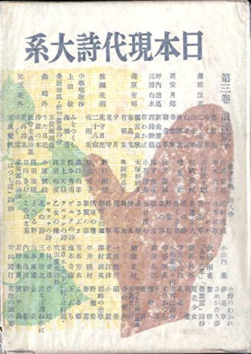 日本現代詩大系 浪漫期(下)の詳細を見る