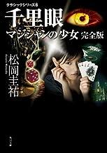 表紙: 千里眼 マジシャンの少女 完全版 クラシックシリーズ6 千里眼 クラシックシリーズ (角川文庫) | 松岡 圭祐