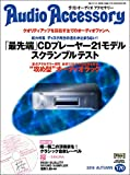 AudioAccessory(オーディオアクセサリー) 170号