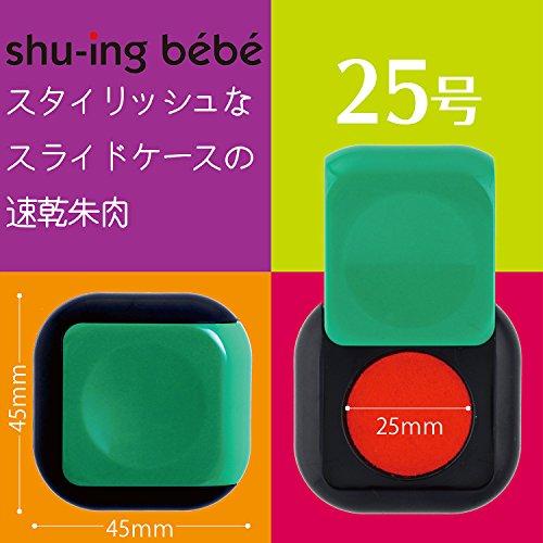 サンビー朱肉シュイングベベ25号SG-B05エメラルドグリーン