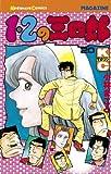 1・2の三四郎(20) (週刊少年マガジンコミックス)