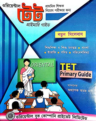 Oriental Teachers Eligibility Test (TET) Primary Guide in Bengali