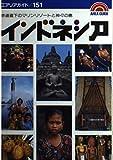 インドネシアの旅 (エアリアガイド)
