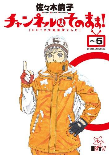 チャンネルはそのまま!: HHTV北海道★(ホシ)テレビ (5) (BIG SPIRITS COMICS SPECIAL)